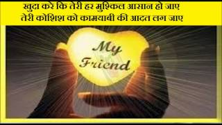 Happy Friendship Day 2016-  Greetings, SMS Message In Hindi, Wishes, Quotes, Whatsapp Video 11