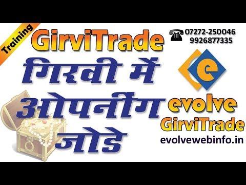 Add Girvi Opeining in Evolve GirviTrade Soft ?