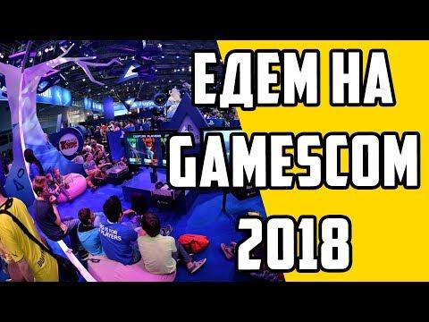 Мы едем на GamesCom 2018