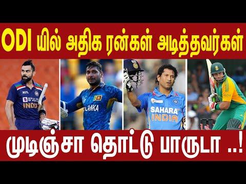 ODI யில் அதிக ரன்கள் - The Legends | Sachin | Sang..