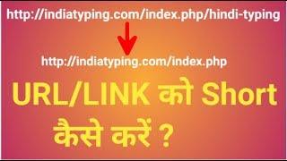 short link kaise banaye - मुफ्त ऑनलाइन वीडियो