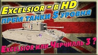 Excelsior - в HD качестве. Прем танки 5 уровня фарм и фан. Кто лучший черчилль 3 или excelsior?
