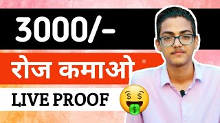 🤑 Earn Rs.3000 Per Day | How To Earn Money From Smartphone with Meesho | Work From Home |