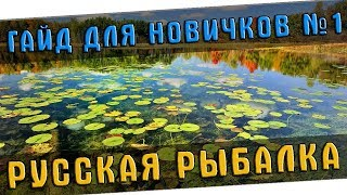 РУССКАЯ РЫБАЛКА 4 ГАЙД ДЛЯ НОВИЧКОВ - ЧАСТЬ 1 (RUSSIAN FISHING 4 GUIDE FOR BEGINNERS)