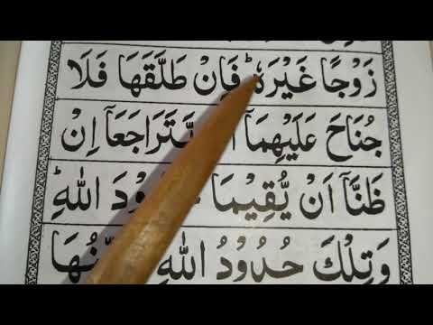 2 Al Baqarah 221 to 233 (Urdu translation) - смотреть онлайн на Hah Life