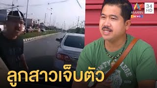 หนุ่มหัวร้อนทุบกระจกรถสาวจอมปาด ขอโทษสังคม | ข่าวเที่ยงอมรินทร์ | 18 ก.พ.63