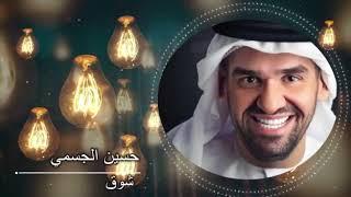 تحميل اغاني حسين الجسمي - شوق MP3