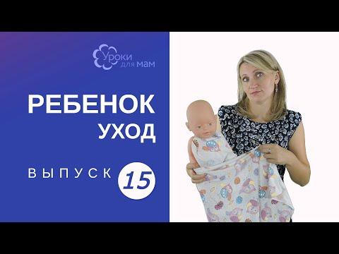 Нужно ли пеленать ребенка?