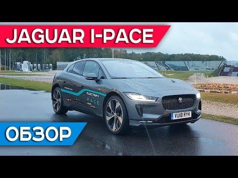 Jaguar  I Pace Кроссовер класса J - тест-драйв 3