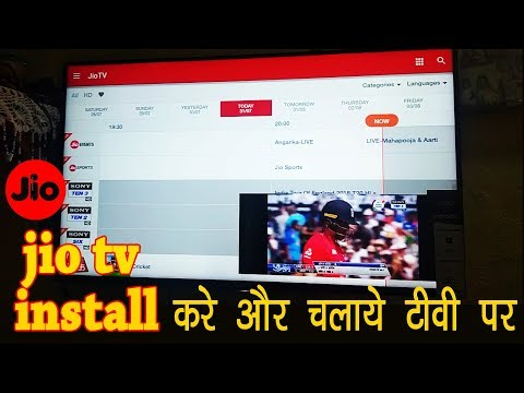 How to install jio Tv app on smart Tv 100% working | Real Blogger
