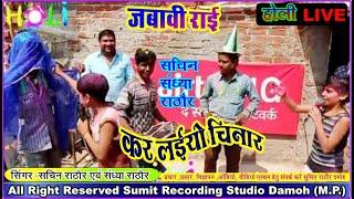 Kar Laiyo Chinaar Jawabi Rai  3 Sachin /sandhya Rathore Damoh M.p.
