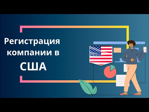 Регистрация компании в США