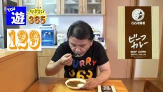 365日レトルトカレーを食べ続けるオッサン#129CoCo壱番屋ビーフカレー