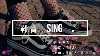 靴音.sing♪  歌/キタ