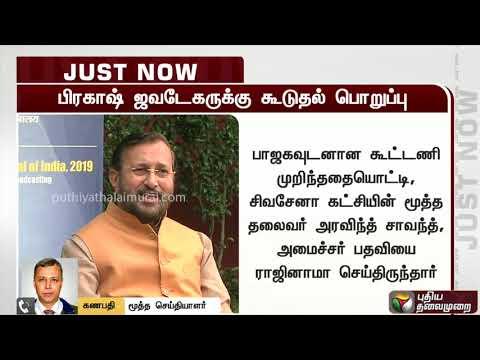 அரவிந்த் சாவந்த் ராஜினாமா: பிரகாஷ் ஜவடேகருக்கு கூடுதல் பொறுப்பு!   #ShivSena #PrakashJavadekar