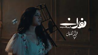Fil Lail [Official Video] Nouran AbuTaleb في الليل - نوران أبو طالب تحميل MP3
