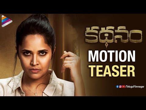Download Kathanam Motion TEASER | Anasuya | Srinivas Avasarala | Latest Telugu Movies 2018 | Telugu FilmNagar HD Video