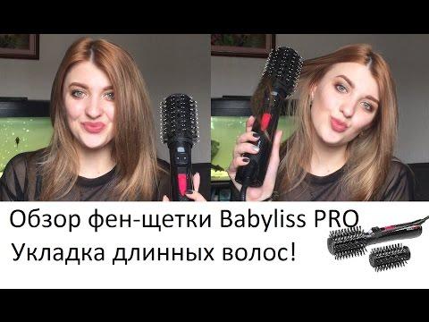 Обзор ФЕН ЩЕТКИ Babyliss Pro с вращающейся насадкой Big Hair. УКЛАДКА длинных волос