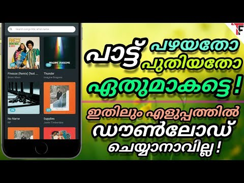 Download Any MP3 Song Easily | Best App For MP3 Song Download