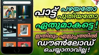 Download Any Mp3 Song Easily  Best App For Mp3 Song Download