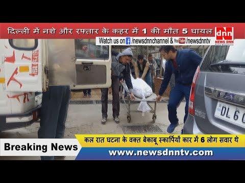दिल्ली में नशे और रफ्तार के कहर में 1 की मौत 5 घायल