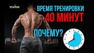 Время тренировки в зале 40 минут. Почему?