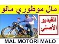 Mal motori malo ( Clip official HDمال موطوري مالو ( الفيديو الأصلي