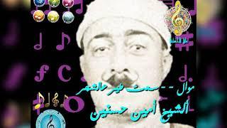 تحميل اغاني الشيخ امين حسنين /موال - سمعت طير عالشجر /علي الحساني MP3