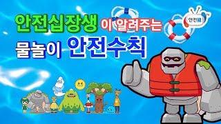 [생활안전] 7월에 조심해야 할 물놀이 안전사고