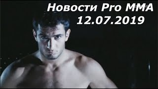 Новости Pro MMA 12.07.2019 Бейдер против Конго. Мачида против Мусаси. Лебедев ушел из Бокса