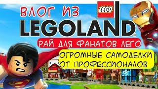 Леголенд Парк и магазин LEGO ВЛОГ