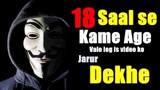 [Hindi] 18+ Saal Se Kam Umr Wale Log Is Video Ko Jarur Dekhe   Message to all E.H students