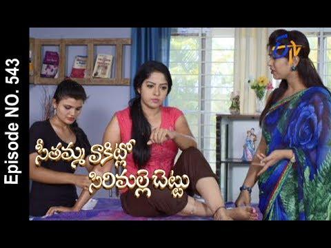 Seethamma Vakitlo Sirimalle Chettu | 31st May 2017 | Full Episode No 543 | ETV Telugu