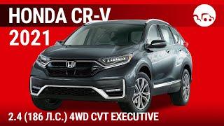 Honda CR-V 2021 2.4 (186 л.с.) 4WD CVT Executive - видеообзор