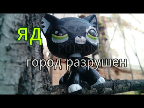 LPS music video - Город разрушен (яд)