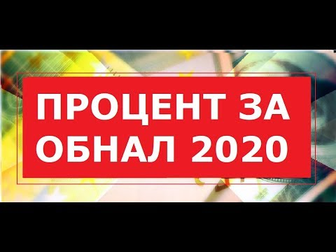 Какой процент за обналичку в 2020 году?