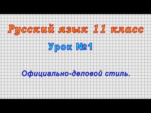 Русский язык 11 класс (Урок№1 - Официально-деловой стиль.)