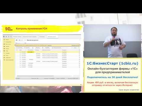 FO06 Олег Фогель Как контролировать лимит выручки по УСН