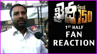 Chiranjeevi Fan Reaction About Khaidi No 150 Movie First Half  Review  Public Talk