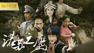 【1080P Full Movie】《诺苏之鹰/The Unforgettable Heroes》根据革命烈士柳子南真实故事改编(李炳渊 / 吕一杰 / 颜婷易兰)