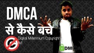 How To Save Your Websites From Dmca Digital Millennium Copyright Act  ▀̿ĺ̯▀̿ ̿ - The Nitesh Arya