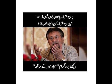 Kya parwaiz Musharaf ko Phansi Ka Khatra