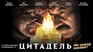 УТОМЛЁННЫЕ СОЛНЦЕМ 2. Цитадель / Художественный фильм (2011)   BURNT BY THE SUN 2.Citadel
