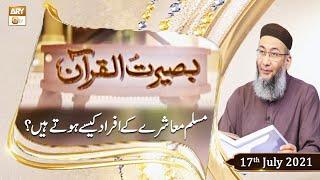 Baseerat-ul-Quran - Shuja Uddin Sheikh - 17th July 2021 - ARY Qtv