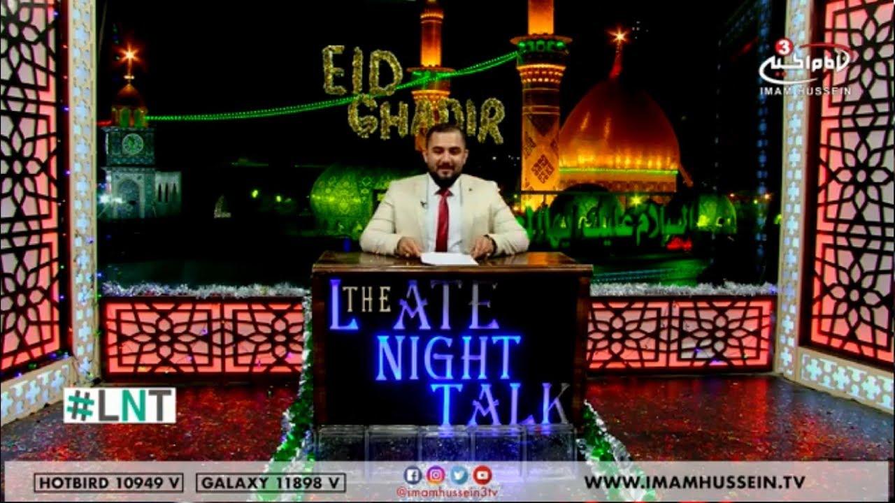Eid Al-Gadeer