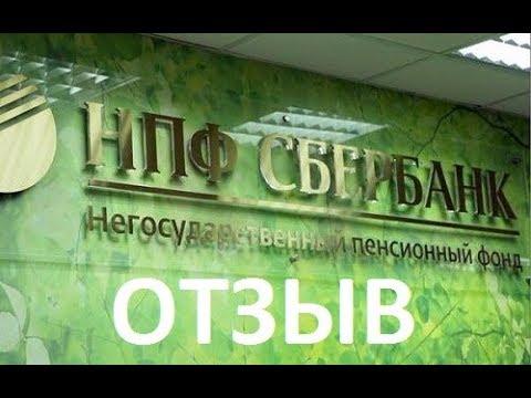 Отзыв о том, как сотрудники Сбербанка переводят клиентов в НПФ Сбербанка.