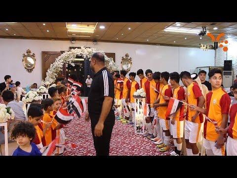 شاهد بالفيديو.. جانب من افتتاح اكاديمية نادي (غلطة سراي) في البصرة #المربد