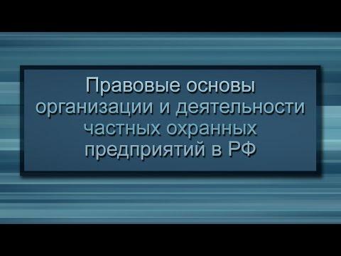 Урок 10. Контроль и надзор за частной охранной деятельностью. Ответственность сотрудников ЧОП