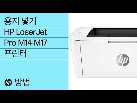 HP LaserJet Pro M14-M17 프린터에 용지를 넣는 방법