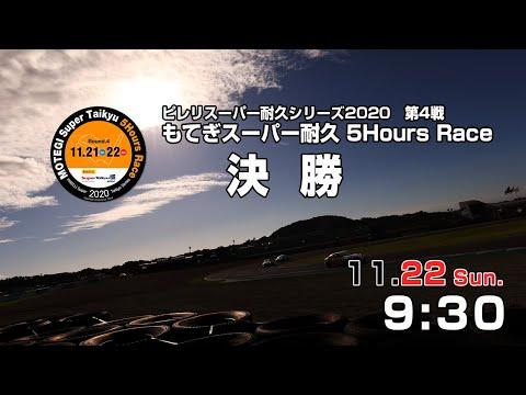 スーパーフォーミュラ第4戦(オートポリス)決勝レースライブは配信動画